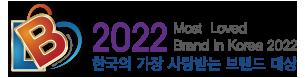 한국의 가장 사랑받는 브랜드대상